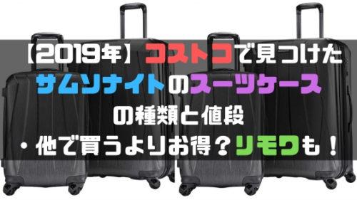 48de2ebee6 【2019年】コストコで見つけたサムソナイトのスーツケースの種類と値段・他で買うよりお得?リモワも!   ユウキズメモ-YUUKIs MEMO