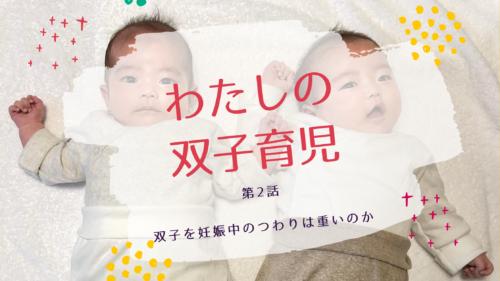 双子 妊娠 つわり